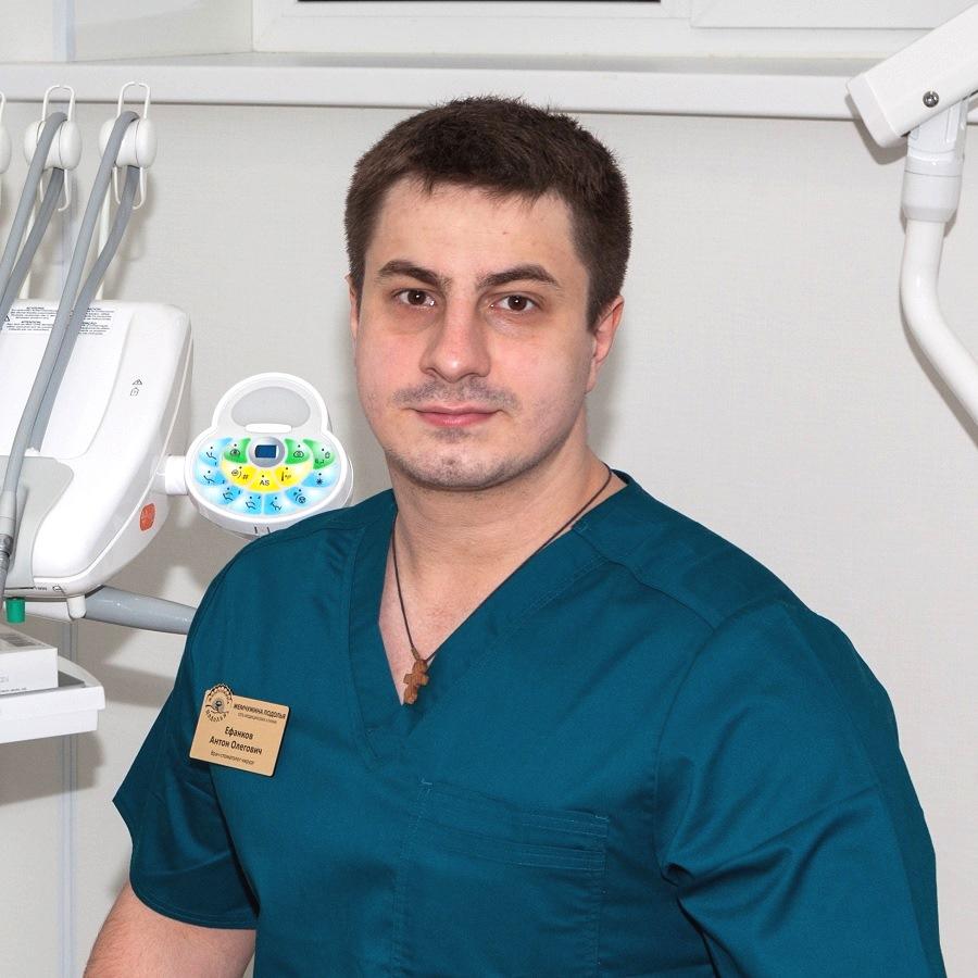 Ефанков Антон Олегович Стоматолог-ортопед-хирург, детский стоматолог