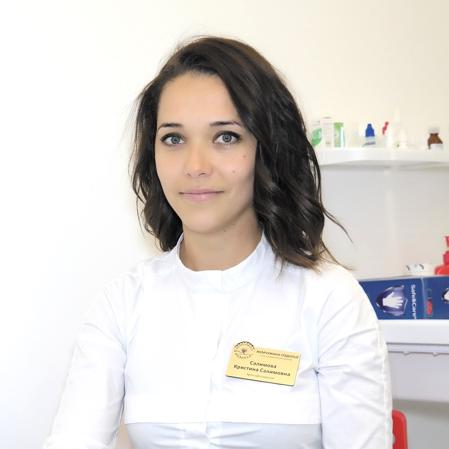 Салимова Кристина Салимовна Офтальмолог