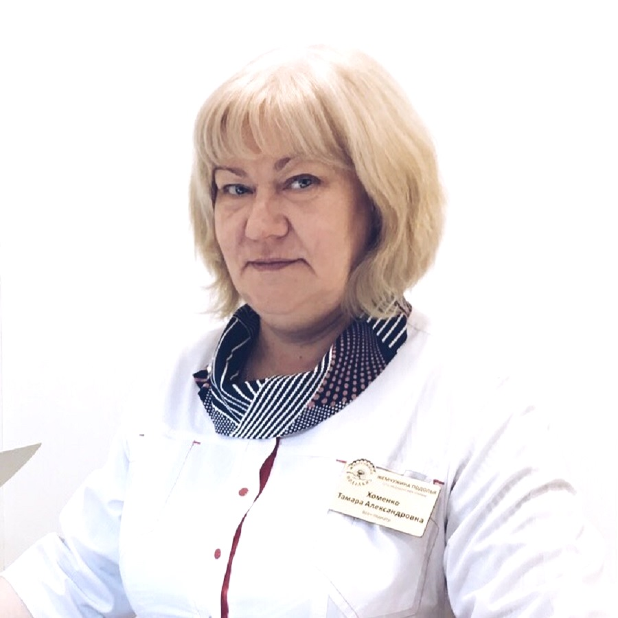 Хоменко Тамара Александровна Педиатр