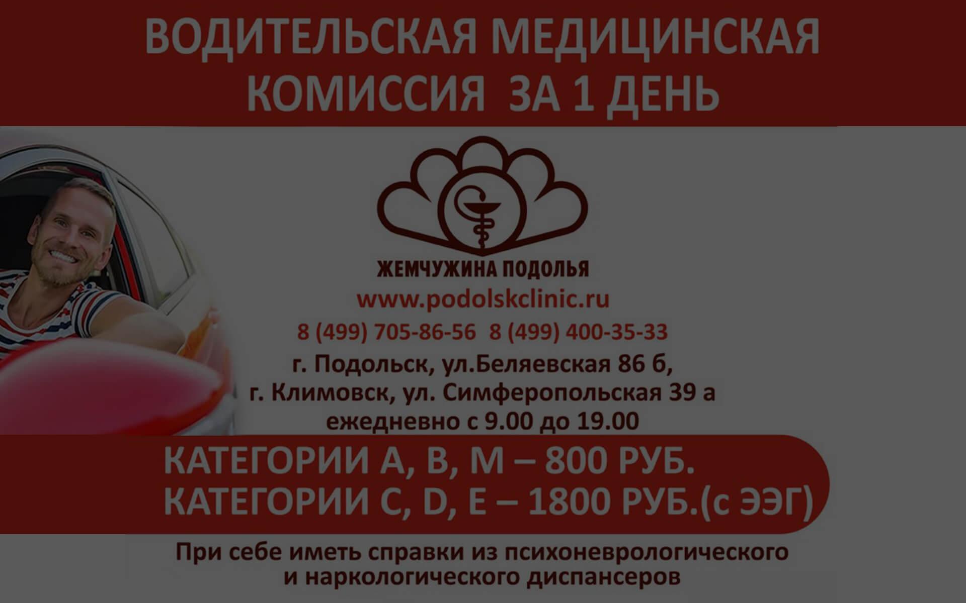 Водительская медицинская комиссия за 1 день