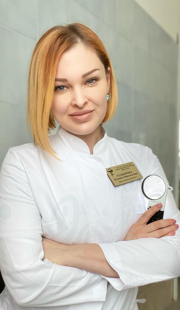 Стафорова Ксения Николаевна
